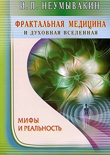 9785423603007: Fraktalnaya meditsina i duhovnaya Vselennaya. Mify i realnost