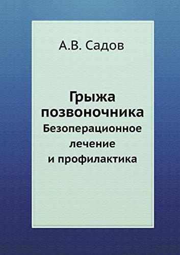 9785423700850: Gryzha Pozvonochnika Bezoperatsionnoe Lechenie I Profilaktika (Russian Edition)