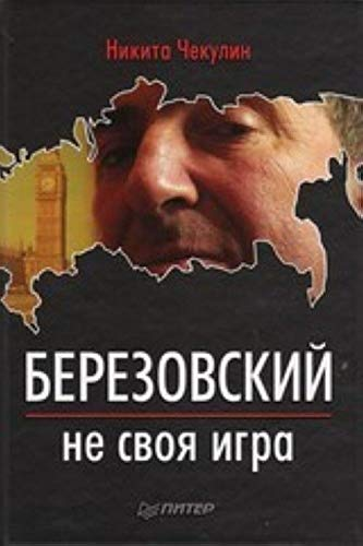 9785423702038: Berezovsky - Not His Own Game