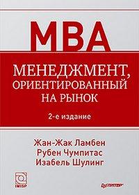 9785423702595: Market-Driven Management, Strategic and Operational Marketing / Menedzhment, orientirovannyy na rynok (In Russian)