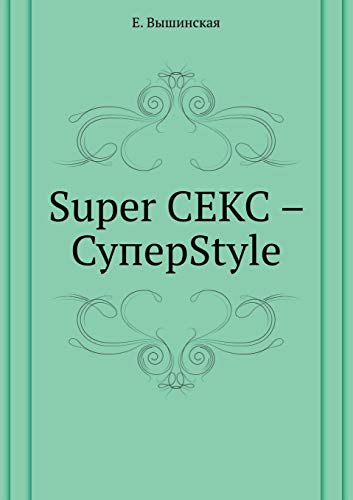 9785424106118: Super Sex - SuperStyle (Russian Edition)