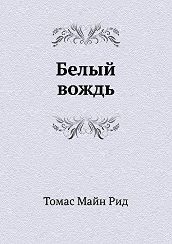 BELYJ VOZHD (Paperback): Tomas Majn Rid