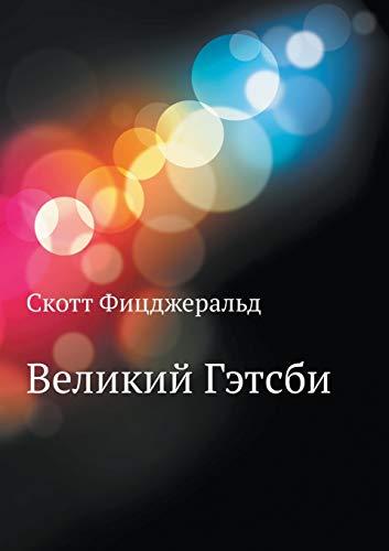 The Great Gatsby (Russian Edition): S. Fitsdzherald
