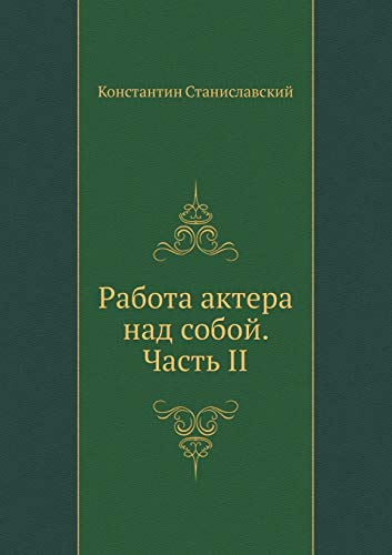 9785424114953: An Actor Prepares. Part II (Russian Edition)