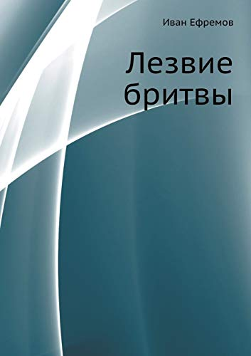 9785424114984: Lezvie britvy (Russian Edition)
