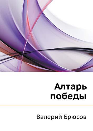 9785424115592: Altar' pobedy (Russian Edition)