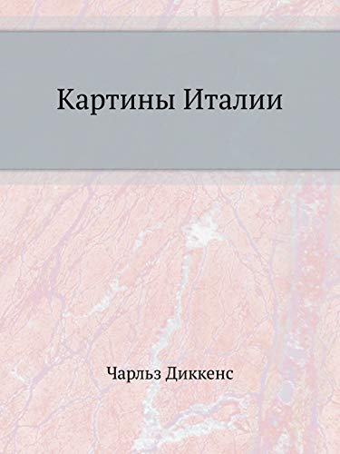 Paintings of Italy (Russian Edition): Dikkens, Ch.
