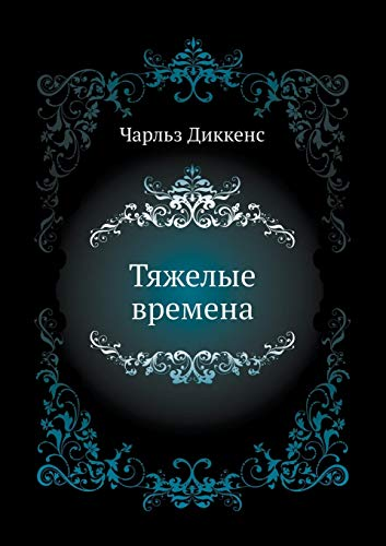 Hard times (Russian Edition): Dikkens, Ch.