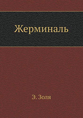 9785424116780: Germinal (Russian Edition)