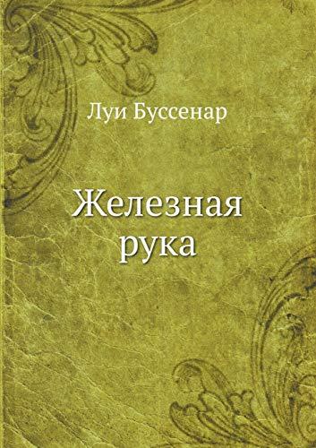 9785424117602: Iron hand (Russian Edition)