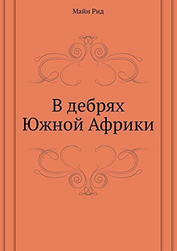 V DEBRYAH YUZHNOJ AFRIKI (Paperback): Majn Rid
