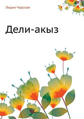 9785424120909: Delhi-akyz (Russian Edition)
