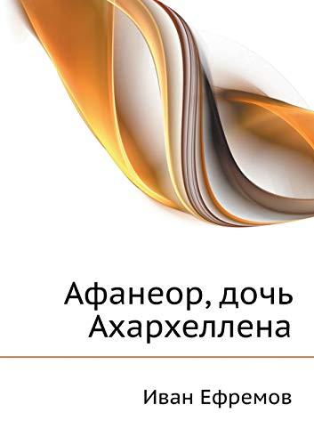 9785424122187: Afaneor, doch' Aharhellena (Russian Edition)