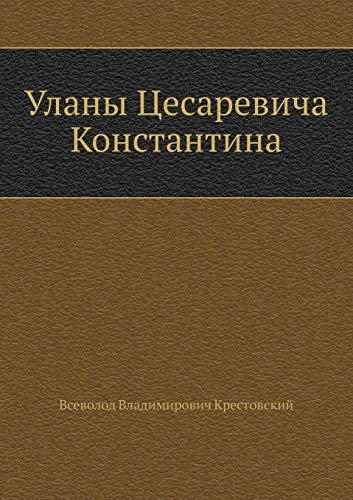 9785424122330: Lancers Tsarevich Constantine (Russian Edition)
