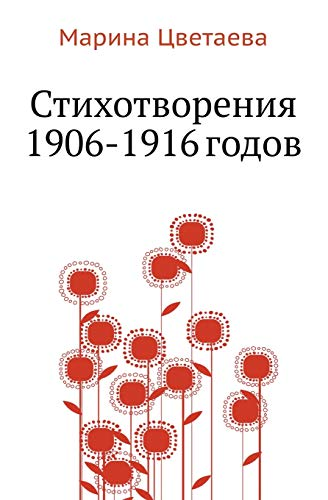 9785424122811: Stihotvoreniya 1906-1916 Godov (Russian Edition)