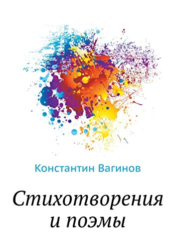9785424124105: Poetry and poems (Russian Edition)
