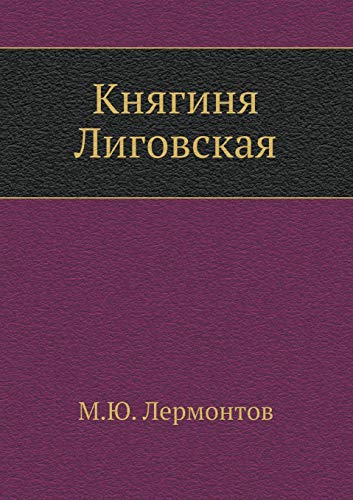 9785424124983: Knyaginya Ligovskaya (Russian Edition)