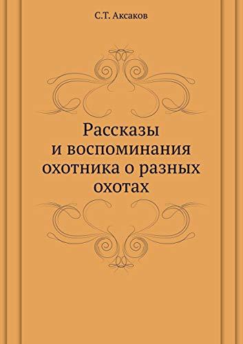 RASSKAZY I VOSPOMINANIYA OHOTNIKA O RAZ (Paperback): Sergej Aksakov