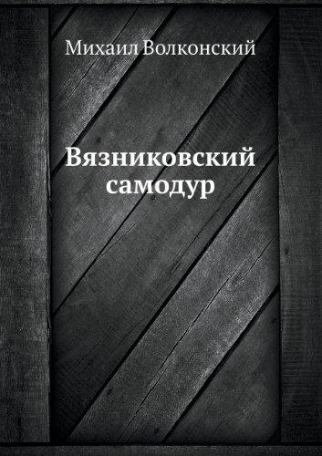 9785424129124: Vyaznikovskij samodur