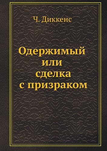 Obsessed or deal with the ghost (Russian: Dikkens, Ch.