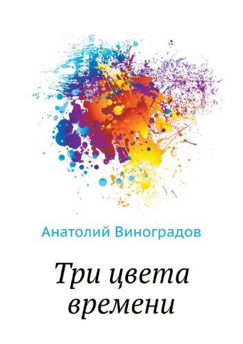 9785424131950: Tri tsveta vremeni (Russian Edition)