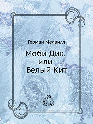 9785424132148: Moby Dick or The White Whale (Russian Edition)