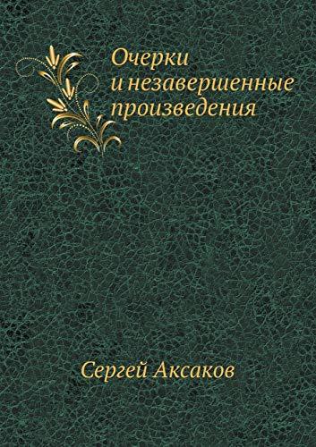 OCHERKI I NEZAVERSHENNYE PROIZVEDENIYA (Paperback): Sergej Aksakov
