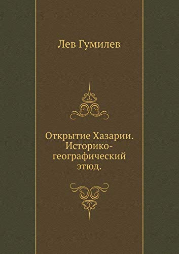9785424132537: Opening of the Khazars. Historical and geographical sketch (Russian Edition)