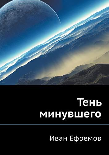TEN MINUVSHEGO (Paperback): Ivan Efremov
