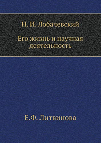 9785424134593: NI Lobachevsky. His life and scientific work (Russian Edition)