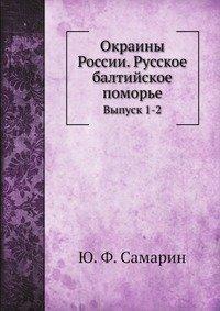 9785424135965: Okrainy Rossii. Russkoe Baltijskoe Pomo