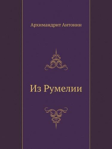 9785424156342: Iz Rumelii (Russian Edition)
