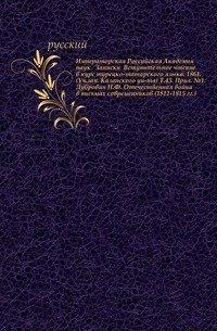 """9785424163012: Imperatorskaya Rossiyskaya Akademiya nauk. Zapiski Vstupitelnoe chtenie v kurs turetsko-tatarskogo yazyka. 1861. (Uch.zap. Kazanskogo un-ta) T.43. Pril. â""""–1. Dubrovin N.F. Otechestvennaya voyna v pismah sovremennikov (1812-1815 gg.)"""