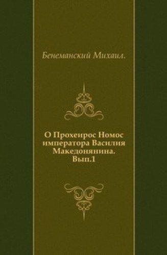 9785424164194: O Proheiros Nomos Imperatora Vasiliya M