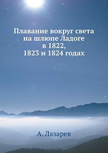 9785424181351: Plavanie vokrug sveta na shlyupe Ladoge v 1822, 1823 i 1824 godah (Russian Edition)