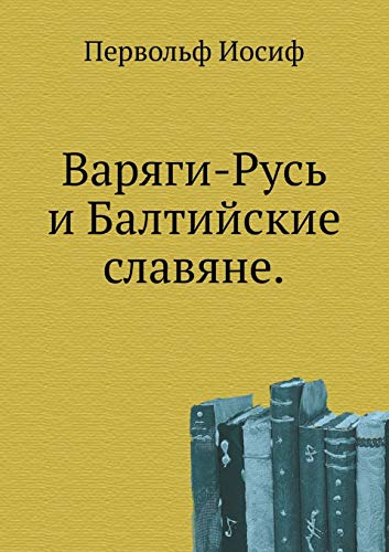 9785424186462: Varyagi-Rus' I Baltijskie Slavyane. (Russian Edition)