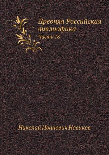 9785424197949: Drevnyaya Rossijskaya vivliofika Chast' 18 (Russian Edition)