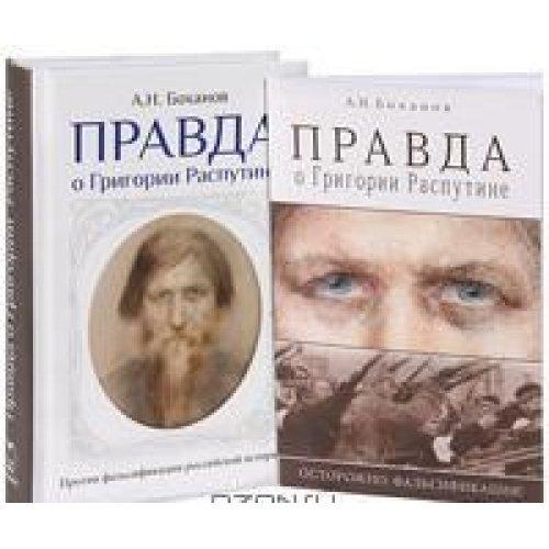 9785424900020: Pravda o Grigorii Rasputine