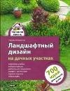 9785425203199: Landshaftnyi dizain na dachnykh uchastkakh