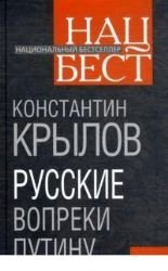 9785432000798: Russkie vopreki Putinu