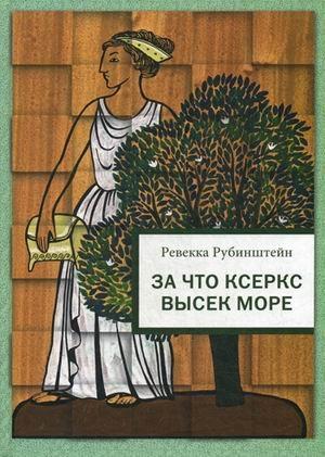 9785433500280: Za chto Kserks vysek more Rasskazy iz istorii greko persidskih voyn