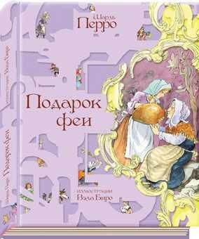 "9785433500426: Children's Book in Russian ""Podarok fei"" / Книга для детей ""Подарок Феи"" Сказки Ш. Перро"