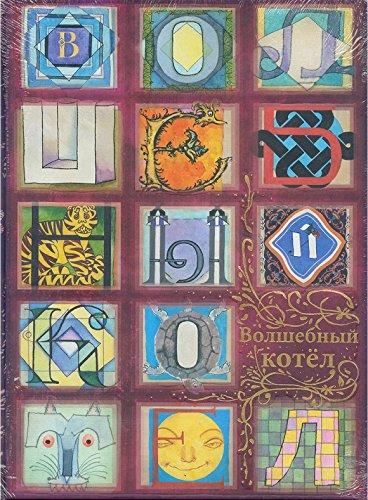 9785433500587: Volshebnyi kotel: skazki narodov mira. V 2 kn. Kn. 2