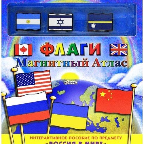 9785436600017: Flagi. Magnitnyy Atlas. Interaktivnoe posobie po predmetu