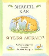 9785437000120: Guess How Much I Love You / Znaesh, kak ya tebya lyublyu? (In Russian)