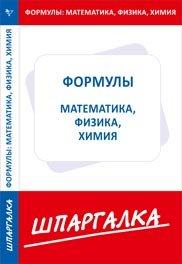 9785437401996: Shpargalka. Formuly: fizika, himiya, matematika