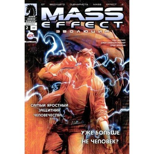 "9785437500033: Mass Effect. Evolyutsiya, â""–2, sentyabr 2011"
