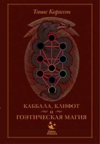 9785442001181: Kabbala, klifort i goeticheskaia magiia