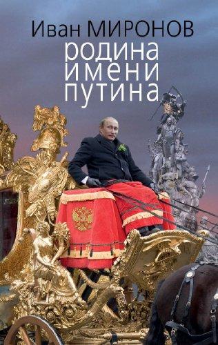 9785443800080: Rodina imeni Putina