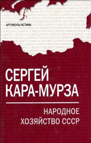 9785443800394: Narodnoe hozyaystvo SSSR